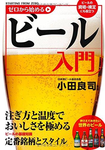 ゼロから始めるビール入門の詳細を見る