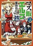 マズ飯エルフと遊牧暮らし(2) (少年マガジンエッジコミックス)