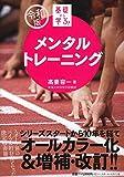 メンタルトレーニング (【令和版】基礎から学ぶ!)