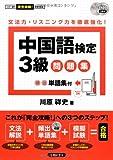 CD2枚付 中国語検定3級問題集-頻出単語集付