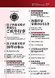 【大判オールカラー】日本のプリンセス 佳子さま20年のあゆみ (別冊宝島 2350) 画像