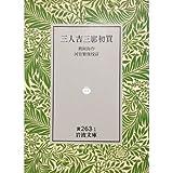 三人吉三廓初買 (岩波文庫 黄 263-1)