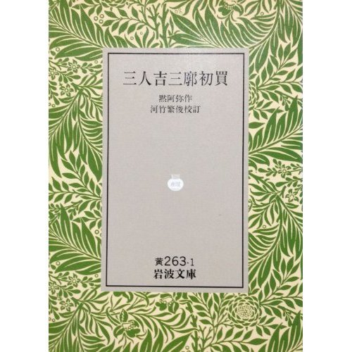 三人吉三廓初買 (岩波文庫 黄 263-1)の詳細を見る