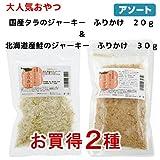大人気おやつ2種 国産タラのジャーキーふりかけ20g&北海道産鮭のジャーキーふりかけ30g 2種×1袋ずつ
