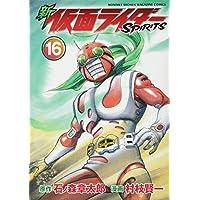 新 仮面ライダーSPIRITS(16) (KCデラックス)