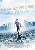 ファイナル・アワーズ[DVD]