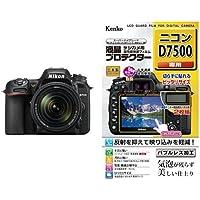 Nikon デジタル一眼レフカメラ D7500 18-140VR レンズキット D7500LK18-140 クリーニング クロス付き + Kenko 液晶保護フィルム 液晶プロテクター Nikon D7500用 セット