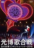 及川光博ワンマンショーツアー2015『光博歌合戦』(DVD通常盤)[DVD]