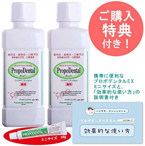 【医薬部外品】薬用 液体歯磨き プロポデンタルリンスR&C マウスウォッシュ 液体はみがき(300ml) (2本+ミニサイズ1本)