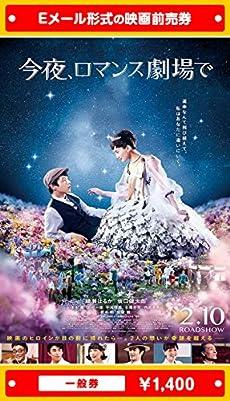 『今夜、ロマンス劇場で』映画前売券(一般券)(ムビチケEメール送付タイプ)