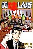 美味しんぼ(54) (ビッグコミックス)