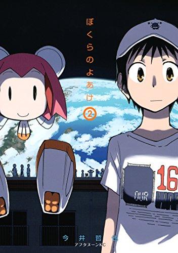 ぼくらのよあけ(2) (アフタヌーンコミックス)の詳細を見る