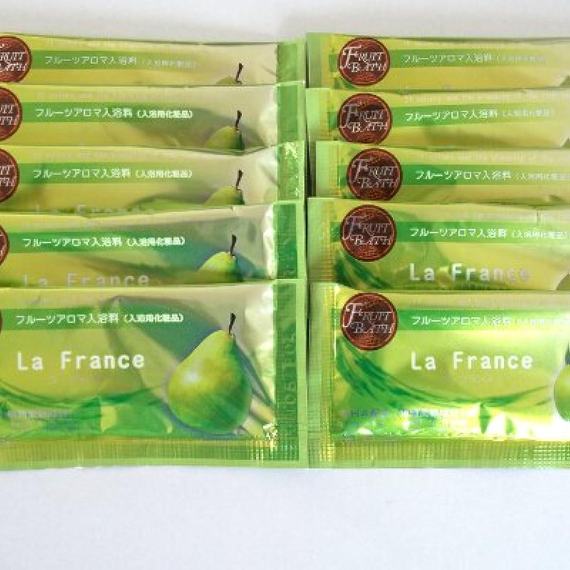寛大な盆地ヒューズフルーツアロマ入浴剤 ラ?フランスの香り 10包セット