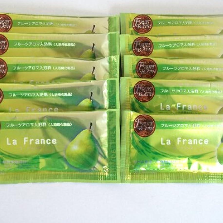 センチメンタル番号言うフルーツアロマ入浴剤 ラ?フランスの香り 10包セット