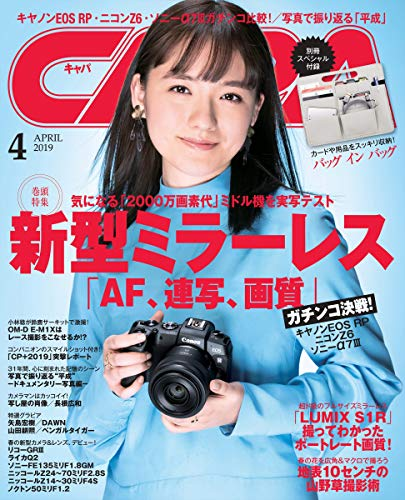 CAPA(キャパ) 2019年 04 月号 [雑誌]