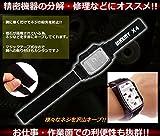 【 磁石 で くっつく 】 便利 工具 ネジ 紛失 防止 バンド DIY ナット ( フリー サイズ ) SD-MAGUNA