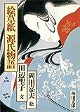 絵草紙源氏物語 (角川文庫)
