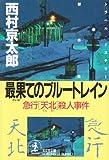 最果てのブルートレイン―急行「天北」殺人事件 (光文社文庫)