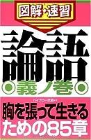 通勤大学図解・速習 論語 義ノ巻 (通勤大学 図解・速習)