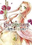 ROSE GUNS DAYS 復讐は黄金の香り(1) (シリウスKC)