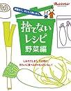 捨てないレシピ 野菜編 (無駄なく、おいしく使い切り。)