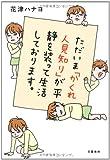 ただいま「かくれ人見知り」が平静を装って生活しております。 / 花津 ハナヨ のシリーズ情報を見る