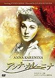 アンナ・カレーニナ[DVD]