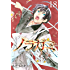ノラガミ(18) (月刊少年マガジンコミックス)