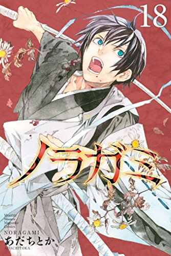ノラガミ(18) (月刊少年マガジンコミックス)の詳細を見る