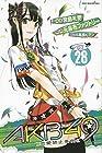 AKB49 ~恋愛禁止条例~ 第28巻
