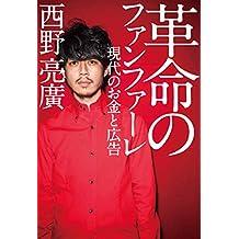 革命のファンファーレ 現代のお金と広告 (幻冬舎単行本)
