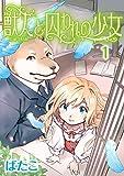 獣人と囚われの少女(1) (カドカワデジタルコミックス)