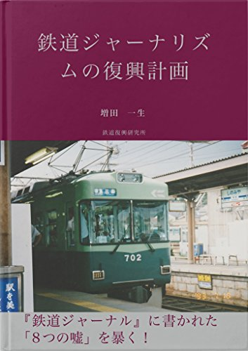 鉄道ジャーナリズムの復興計画 復興計画シリーズ
