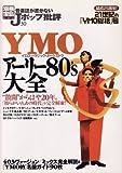 音楽誌が書かないJポップ批評 (30) YMO &アーリー80's大全 (別冊宝島 885)