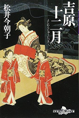 吉原十二月 (幻冬舎時代小説文庫)の詳細を見る
