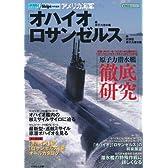 オハイオ級/ロサンゼルス級原子力潜水艦 (イカロス・ムック シリーズ世界の名艦)