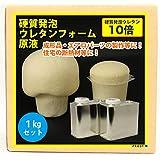 【硬質発泡ウレタンフォーム原液/10倍】1kgセット
