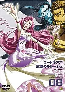 コードギアス 反逆のルルーシュ volume08 [DVD]