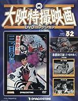 大映特撮DVDコレクション 32号 (赤胴鈴之助 三つ目の鳥人 1958年) [分冊百科] (DVD付)
