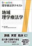 地域理学療法学 (Crosslink 理学療法学テキスト)