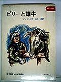 ビリーと雄牛 (昭和45年) (旺文社ジュニア図書館)