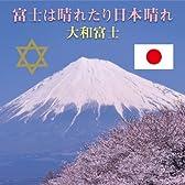 富士は晴れたり日本晴れ