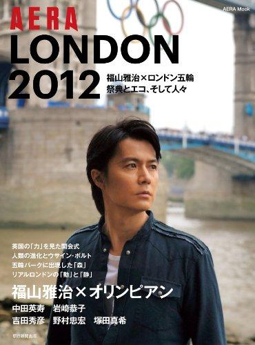 LONDON2012 福山雅治×ロンドン五輪 (AERAムック)の詳細を見る