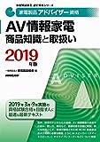 家電製品アドバイザー資格 AV情報家電 商品知識と取扱い 2019年版 (家電製品協会 認定資格シリーズ )