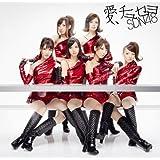 愛、チュセヨ(Type B)(DVD付)