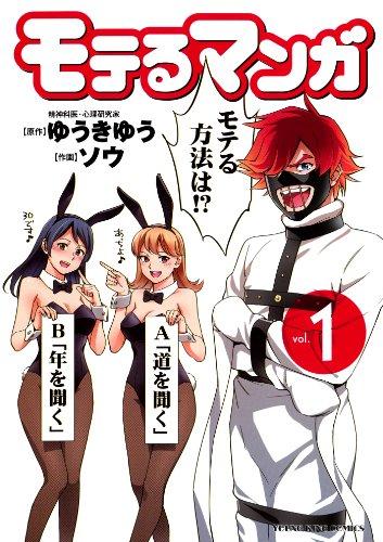モテるマンガ(1) (ヤングキングコミックス)の詳細を見る