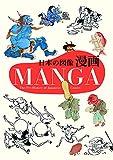 日本の図像 漫画