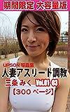 【期間限定 大容量版】UPSON写真集 人妻アスリート調教 三条みく VOL-01-03