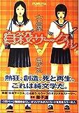 自殺サークル / 古屋 兎丸 のシリーズ情報を見る