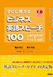 すぐに使える ビジネス英語スピーチ100 ——上達の秘訣30+モデル文100(CD2枚付) (CD BOOK) 画像
